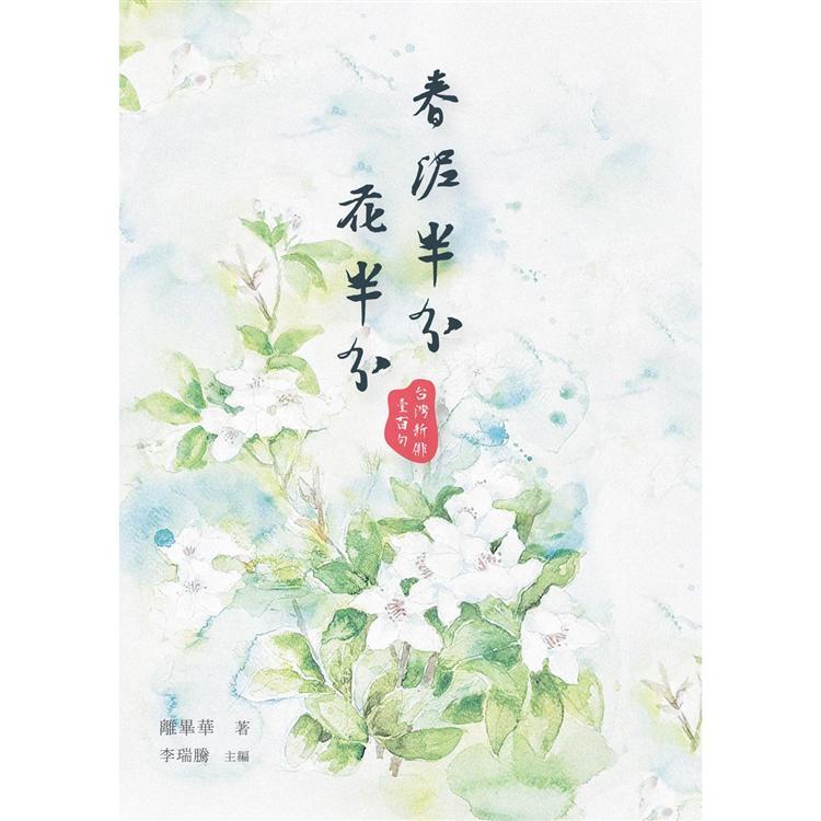 春泥半分花半分:台灣新俳壹百句