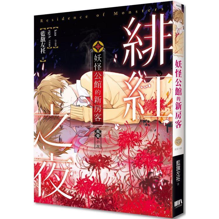 妖怪公館的新房客視覺小說SP-緋紅之夜