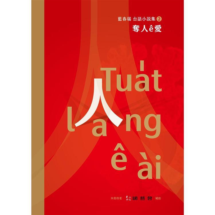 奪人愛:藍春瑞台語小說集(2)