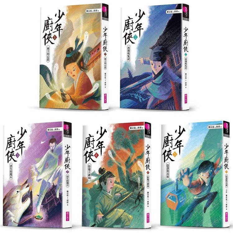 少年廚俠套書(全5冊) | 拾書所