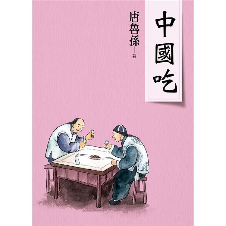 中國吃(新版)