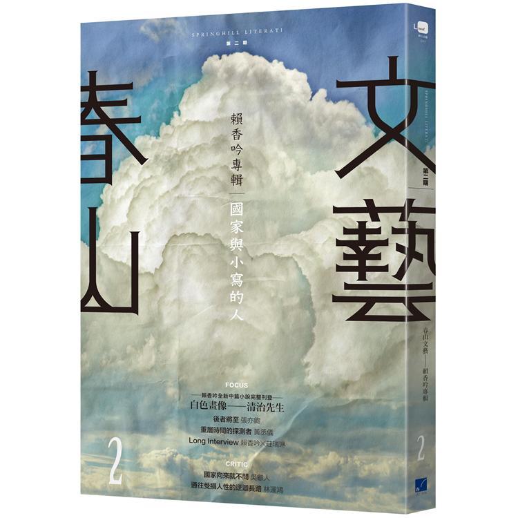 春山文藝. 第二期, 賴香吟專輯. 國家與小寫的人(另開視窗)