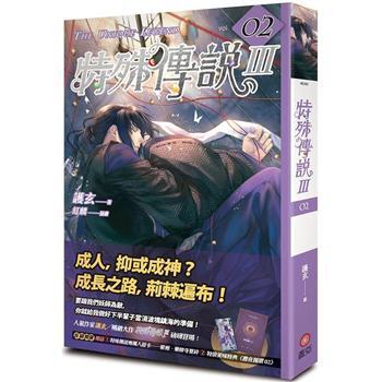 特殊傳說Ⅲ  vol.2
