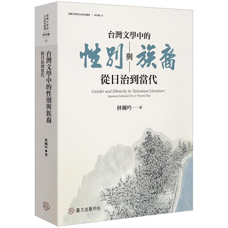 台灣文學中的性別與族裔:從日治到當代