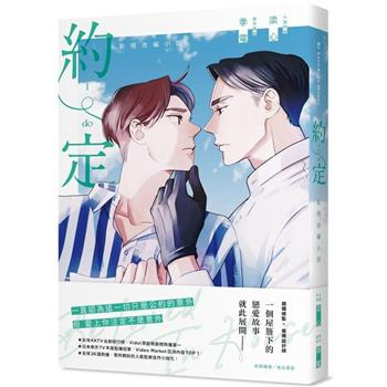 Be Loved in House 約.定~I Do影視改編小說