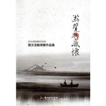 游覽與感懷 : 愛詩網徵文活動得獎作品集.
