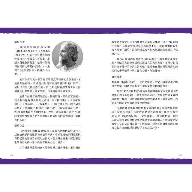 泰戈爾詩選-新月集中英對照雙語版(附贈紀念藏書票)