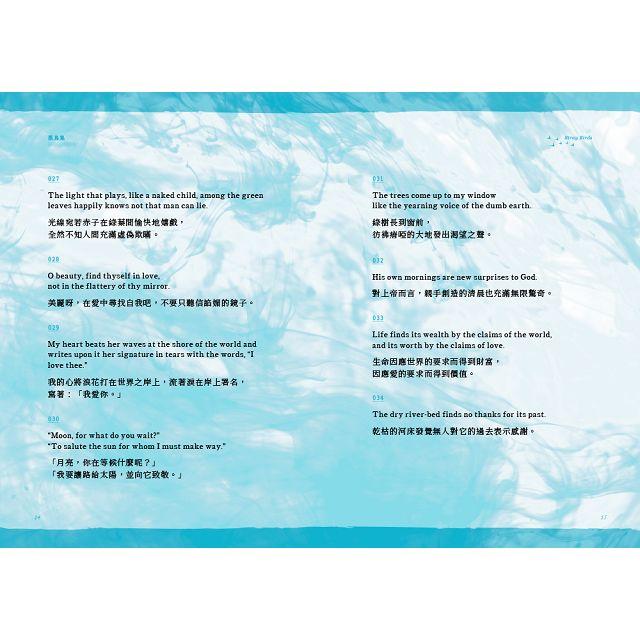 泰戈爾詩選-漂鳥集中英對照有聲版(附MP3)