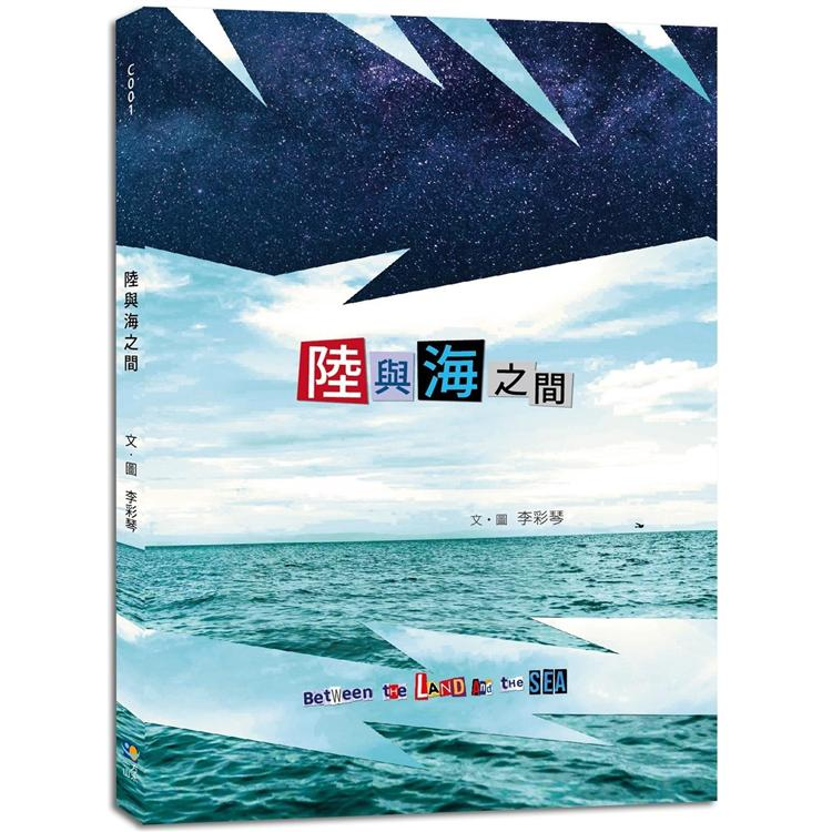 陸與海之間 (Between the Land And the Sea)
