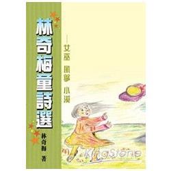 林奇梅童詩選:女巫風箏小溪