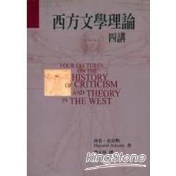 西方文學理論四講