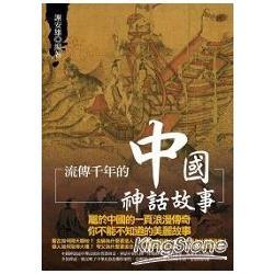 流傳千年的中國神話故事