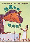 恐龍怎麼吃東西?