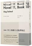 第11本小說,第18本書(特別收錄 日文版村上春樹譯後記)