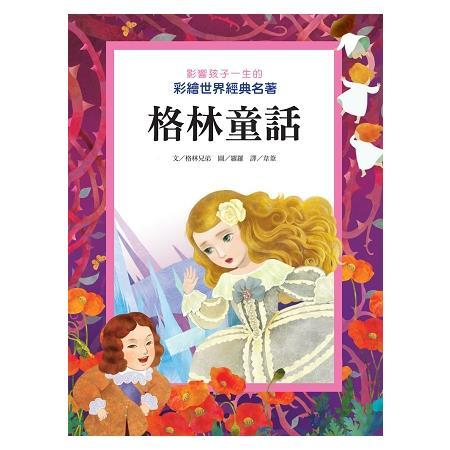 影響孩子一生的彩繪世界經典名著-格林童話