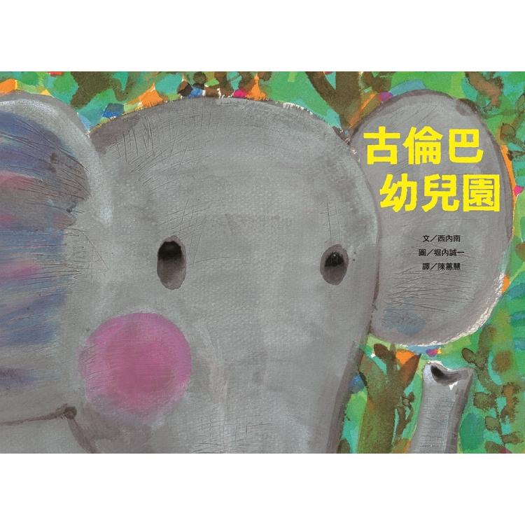 古倫巴幼兒園 (精選世界優良圖畫書)