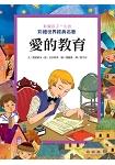 愛的教育-影響孩子一生的彩繪世界經典名著