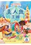 環狀立體遊戲圖畫書-美人魚王國
