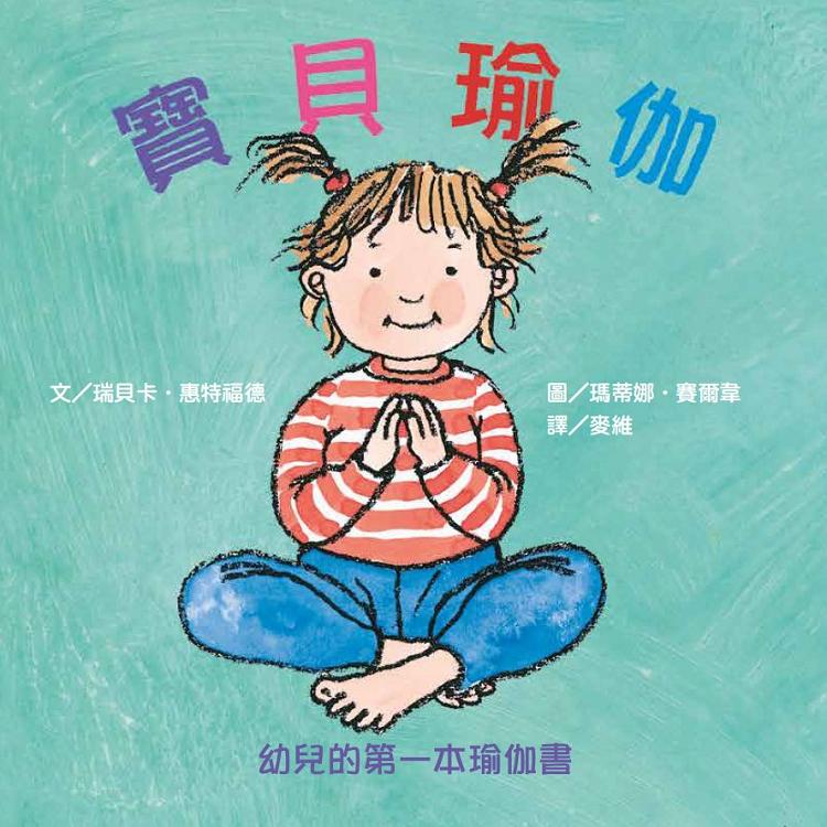寶貝瑜伽-幼兒的第一本瑜伽書