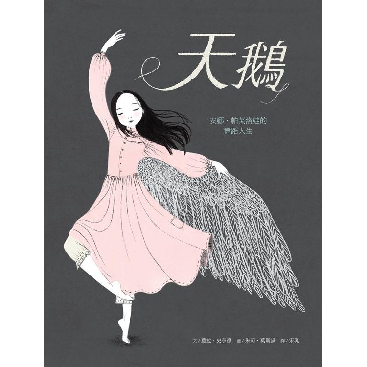天鵝-安娜.帕芙洛娃的舞蹈人生
