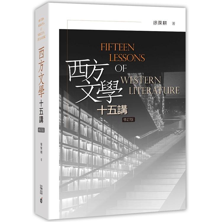 西方文學十五講(修訂版)