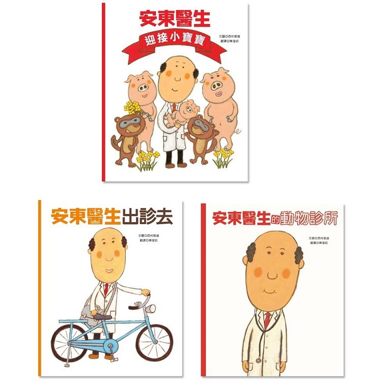 安東醫生系列三書組-安東醫生的動物醫院+安東醫生出診去+安東醫生迎接小寶寶