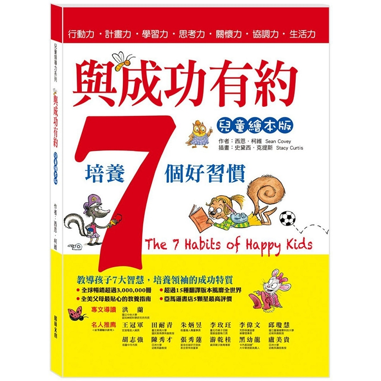 與成功有約:培養7個好習慣(兒童繪本版)