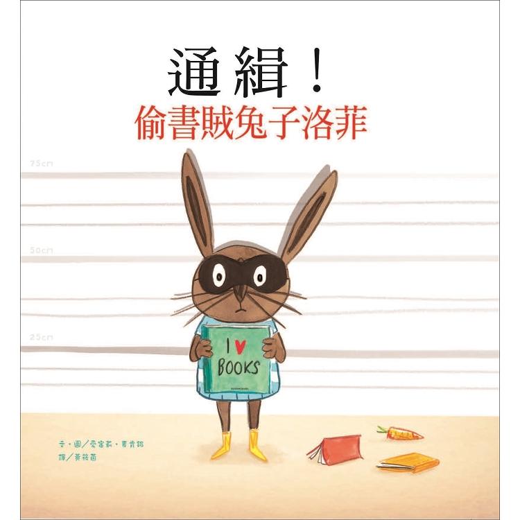 通緝!偷書賊兔子洛菲(二版)