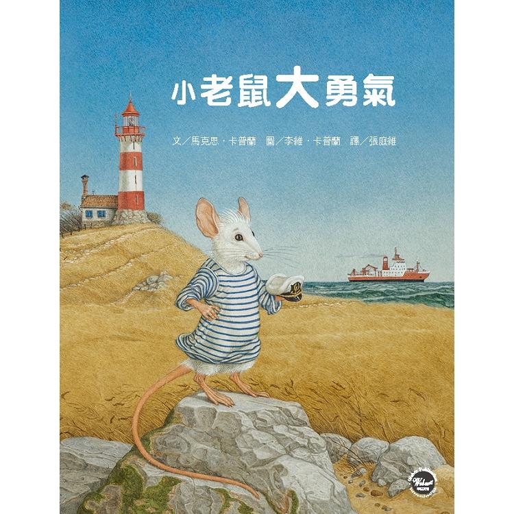 小老鼠大勇氣