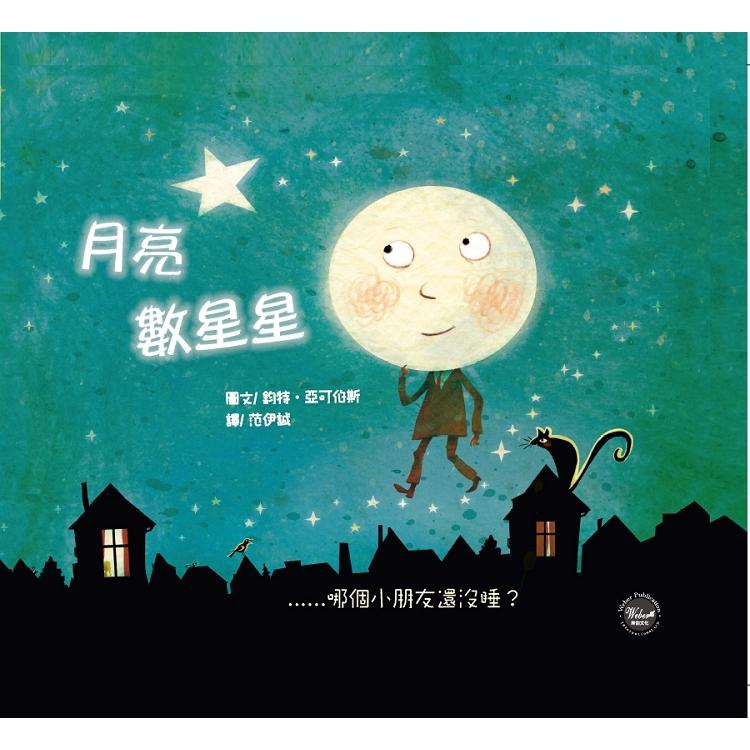 月亮數星星