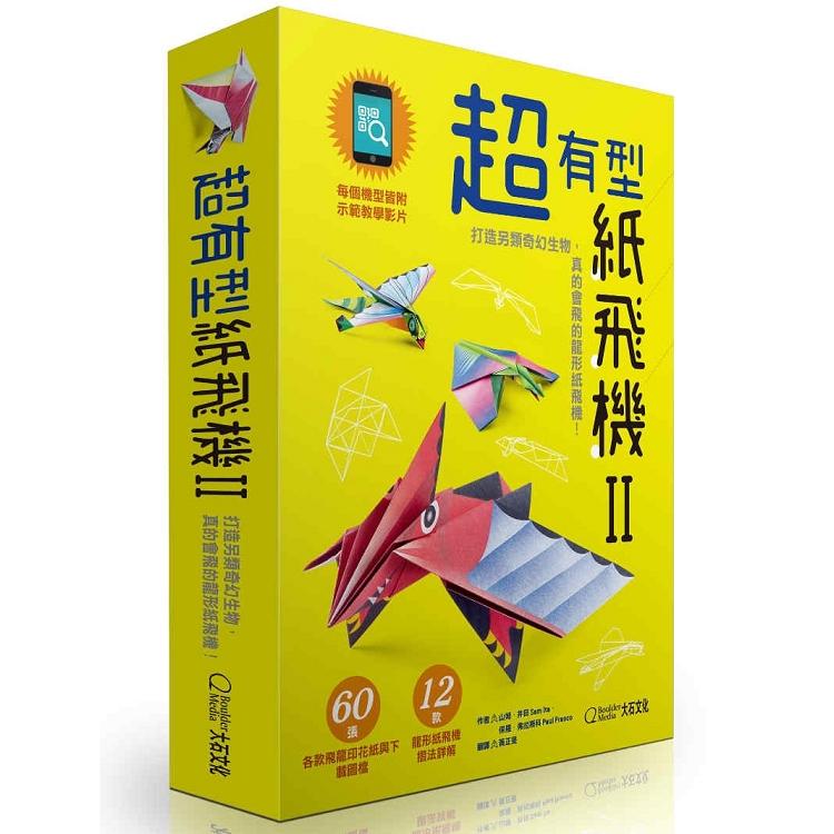 超有型紙飛機II打造另類奇幻生物,真的會飛的龍形紙飛機!(附60張印花色紙)