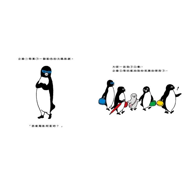 小企鵝逛百貨公司+小企鵝勇闖遊樂園-暢銷繪本精選