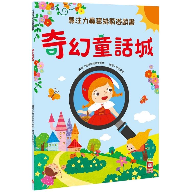 專注力尋寶挑戰遊戲書:奇幻童話城