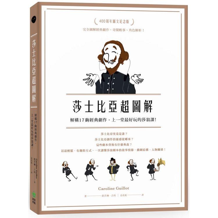 莎士比亞超圖解:解構17齣經典劇作,上一堂最好玩的莎翁課!(加贈紀念書卡)