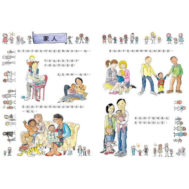 各種各樣的家:家庭大書(新版)