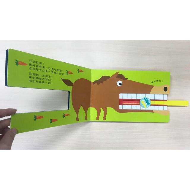 我會自己動手做—操作遊戲三書組(一起來刷牙+噗通!便便出來了+洗衣機超人,幫幫忙!)
