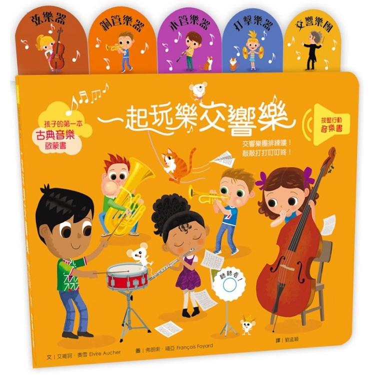 小小音樂大師:一起玩樂交響樂