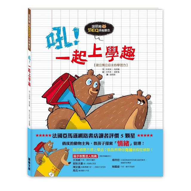 吼吼熊好EQ成長繪本