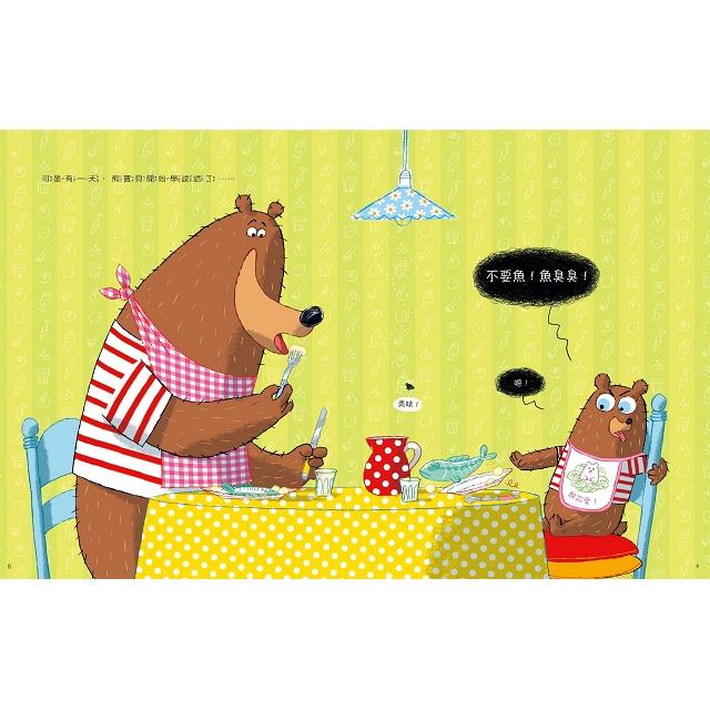 吼!壞壞熊寶貝