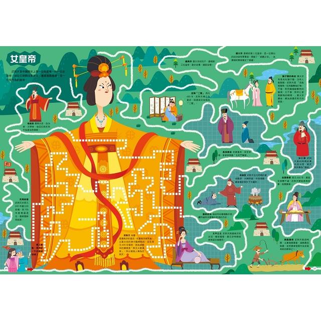 兒童智慧百科解謎書-中國歷史迷宮