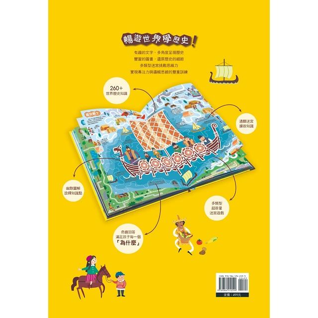 兒童智慧百科解謎書-世界歷史迷宮