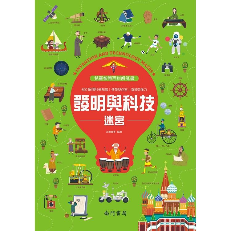 兒童智慧百科解謎書-發明與科技迷宮