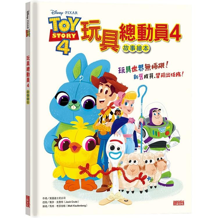玩具總動員4故事繪本