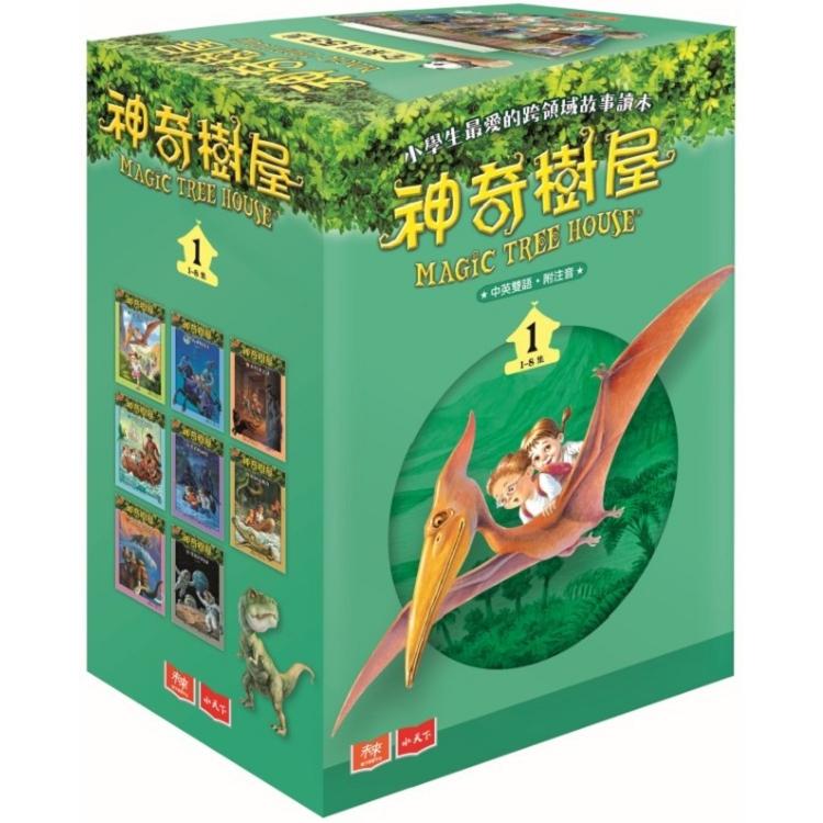 神奇樹屋中英雙語套書1 (1-8集)