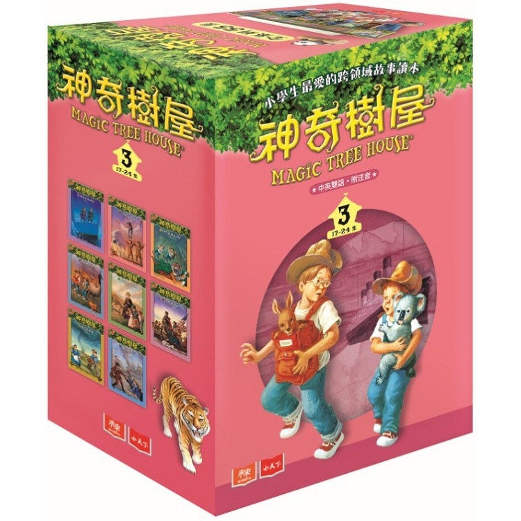 神奇樹屋中英雙語套書3 (17-24集)