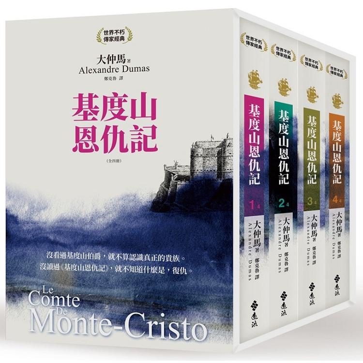 基度山恩仇記(全四冊)(平裝,不分售)