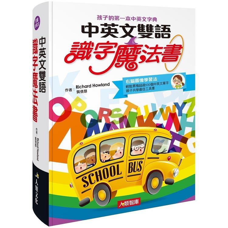 中英文雙語識字魔法書(附MP3 CD)