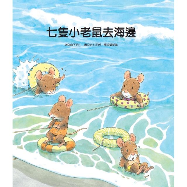 七隻小老鼠系列四書組:七隻小老鼠去海邊、七隻小老鼠挖地瓜、七隻小老鼠愛釣魚、七隻小老鼠去上學