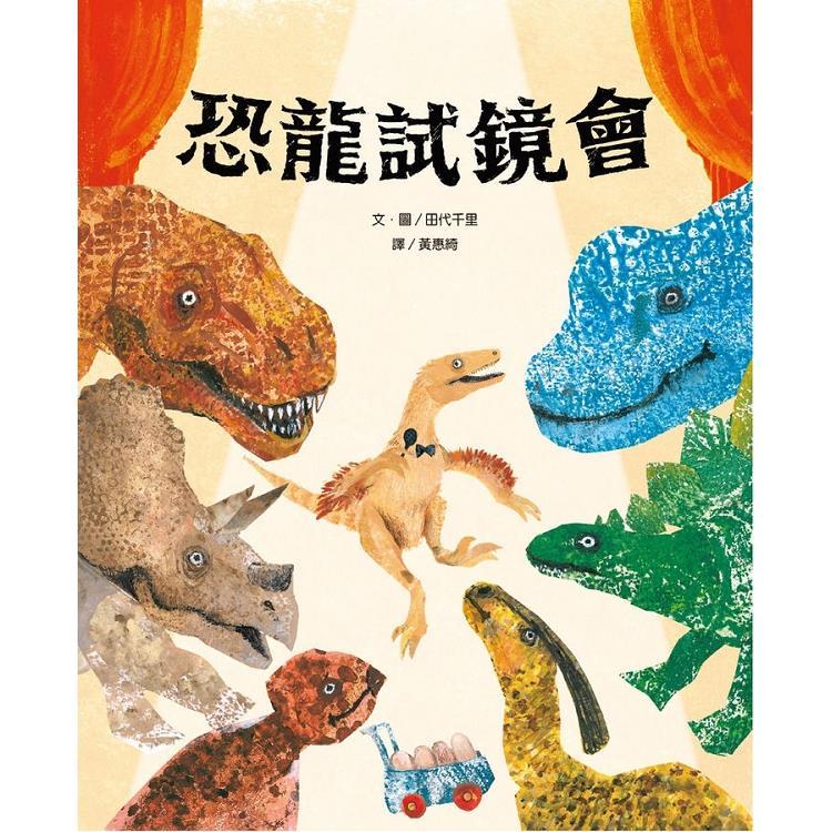 恐龍試鏡會