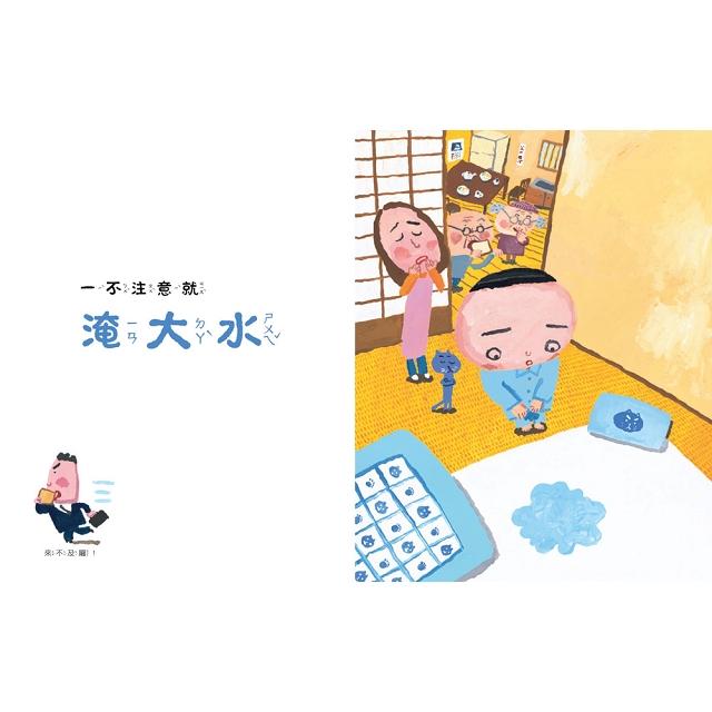 山田家的氣象報告(新版)